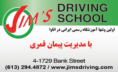 Jim Driving School